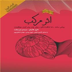 نسخه دیجیتالی کتاب صوتی اثر مرکب