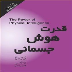 دانلود کتاب صوتی قدرت هوش جسمانی
