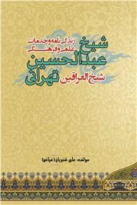 زندگی نامه و خدمات علمی و فرهنگی شیخ عبدالحسین تهرانی (شیخ العراقین)