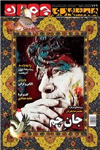 نسخه دیجیتالی کتاب هفته نامه همشهری جوان - شماره 729 - شنبه 10 اسفند 98