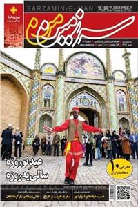 نسخه دیجیتالی کتاب ماهنامه همشهری سرزمین من - شماره 122- نوروز 99