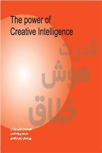دانلود کتاب قدرت هوش خلاق