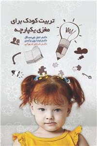 نسخه دیجیتالی کتاب تربیت کودک برای مغزی یکپارچه
