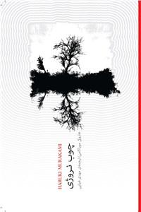 نسخه دیجیتالی کتاب چوب نروژی