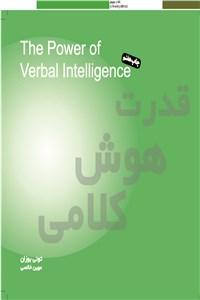 نسخه دیجیتالی کتاب قدرت هوش کلامی