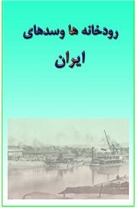نسخه دیجیتالی کتاب رودخانه ها و سدهای ایران