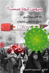دانلود کتاب ویروس کرونا چیست؟ راههای پیشگیری از کرونا