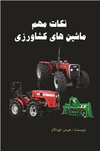 نکات مهم ماشین های کشاورزی