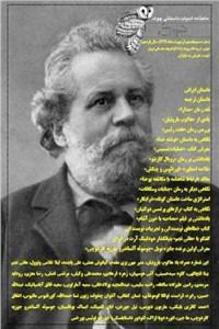 ماهنامه ادبیات داستانی چوک - شماره 117 - اردیبهشت 99