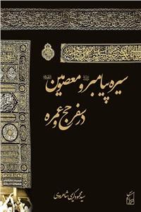 سیره پیامبر(ص) و معصومین (ع) در سفر حج و عمره