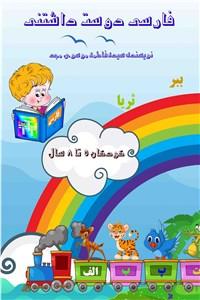 دانلود کتاب فارسی دوست داشتنی