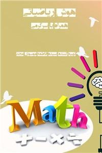 دانلود کتاب هوش ریاضیاتی