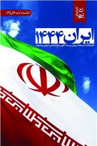 دانلود کتاب ایران 1444