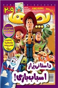 نسخه دیجیتالی کتاب دو هفته نامه همشهری بچه ها - شماره 209 - نیمه ی اول خرداد 99