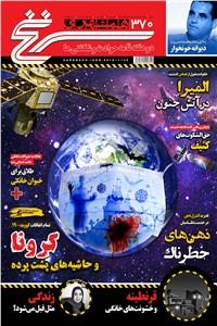 نسخه دیجیتالی کتاب دوهفته نامه همشهری سرنخ - شماره 370 - نیمه ی اول خرداد ماه 99