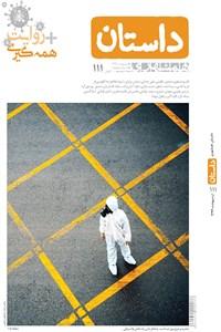 نسخه دیجیتالی کتاب ماهنامه همشهری داستان - شماره 111 - اردیبشهت ماه 1399