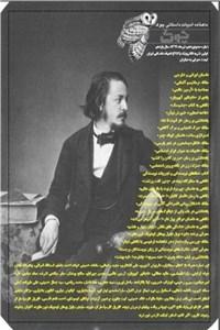 نسخه دیجیتالی کتاب ماهنامه ادبیات داستانی چوک - شماره 119 - تیر99