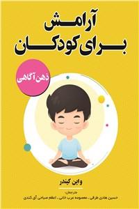 دانلود کتاب آرامش برای کودکان