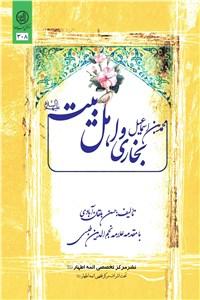 محمد بن اسماعیل بخاری و اهل بیت