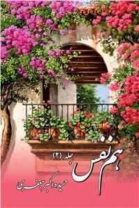 دانلود کتاب هم نفس - جلد2