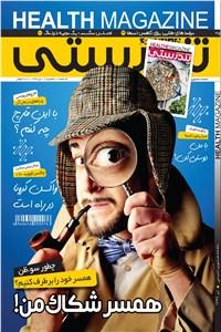 نسخه دیجیتالی کتاب ماهنامه همشهری تندرستی - شماره 215 - تیر ماه 99