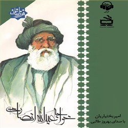 دانلود کتاب صوتی خواجه عبدالله انصاری
