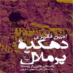 دانلود کتاب صوتی دهکده پر ملال