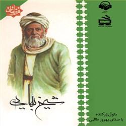 دانلود کتاب صوتی شیخ بهایی