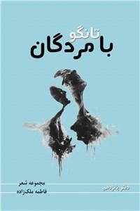نسخه دیجیتالی کتاب تانگو با مردگان