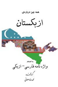 همه چیز درباره ی ازبکستان
