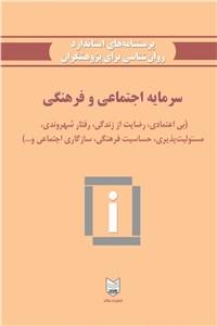نسخه دیجیتالی کتاب سرمایه اجتماعی و فرهنگی