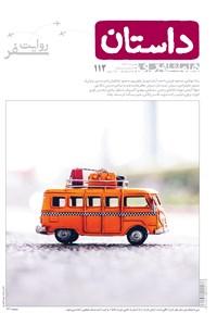 نسخه دیجیتالی کتاب ماهنامه همشهری داستان - شماره 112 - خرداد ماه 1399