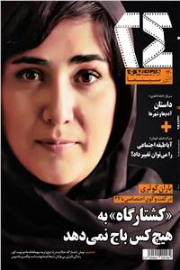 ماهنامه همشهری 24 - شماره 120 - تیر ماه 99