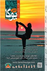 نسخه دیجیتالی کتاب ماهنامه دانش یوگا - شماره 138 خرداد 99