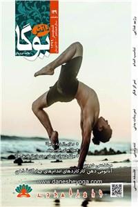 ماهنامه دانش یوگا - شماره 139 تیر 99