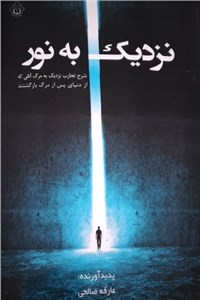 دانلود کتاب نزدیک به نور