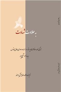 به حلاوت شهادت - زندگی نامه و خاطرات پرستار و رزمنده در دوران دفاع مقدس سیده زهرا شفیع پور