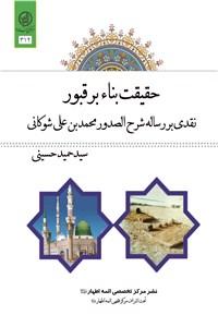 دانلود کتاب حقیقت بناء بر قبور: نقدی بر رساله شرح الصدور محمدبن علی شوکانی