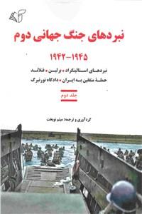 نبردهای جنگ جهانی دوم - جلد دوم