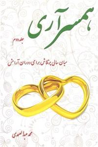 دانلود کتاب همسرآری - جلد دوم