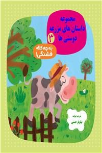 دانلود کتاب مجموعه داستان های مزرعه دوستی ها 3 ( به چه کلاه قشنگی )