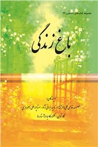 دانلود کتاب مجموعه کتاب های دلنشین 24 ( باغ زندگی )
