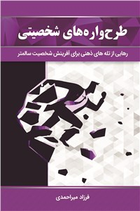 دانلود کتاب طرح واره های شخصیتی : رهایی از تله های ذهنی برای آفرینش