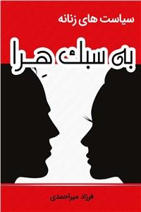 دانلود کتاب سیاست های زنانه به سبک هرا
