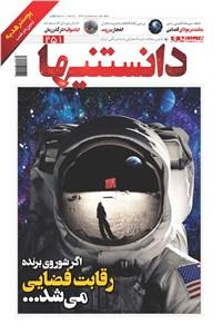 نسخه دیجیتالی کتاب دوهفته نامه همشهری دانستنیها - شماره 251 - نیمه دوم مرداد ماه 99