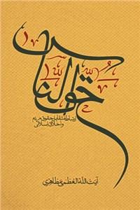 دانلود کتاب حق الناس - ارتباط متقابل حقوق مردم و اخلاق اسلامی