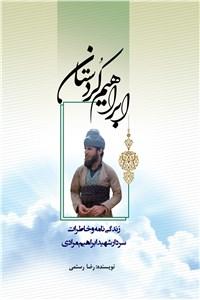 دانلود کتاب ابراهیم کردستان: زندگی نامه و خاطرات سردار شهید ابراهیم مرادی