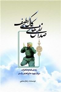 دانلود کتاب صدای نفس های کاک لطیف: زندگی نامه و خاطرات سردار شهید حاج لطیف راستی