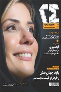 نسخه دیجیتالی کتاب ماهنامه همشهری 24 - شماره 121 - شهریور ماه 99