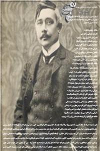 نسخه دیجیتالی کتاب ماهنامه ادبیات داستانی چوک - شماره 121 - شهریور 99